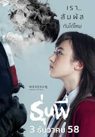 film hantu thailand subtitle indonesia 34 best thai movie images on pinterest movie film movie and horror