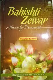 bahishti zewar heavenly ornaments complete 12 parts islamic