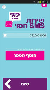 secret sms replicator apk secret sms 1 0 apk androidappsapk co