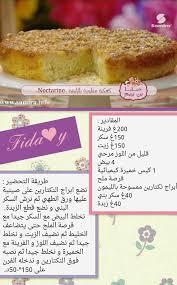 cuisine arabe 4 épinglé par froufrou sur وصفات مصورة gâteau algérien
