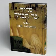 my siddur shop shavei israel my siddur