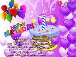 Wedding Wishes Poem In Tamil Birthday Wishes In Tamil Wishes Greetings Pictures U2013 Wish Guy