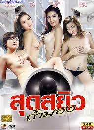 Sud sayiw tham mong (2013)