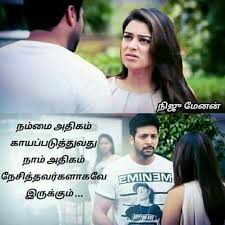 film quotes in tamil 141 best tamil quotes images on pinterest quote a quotes and dating