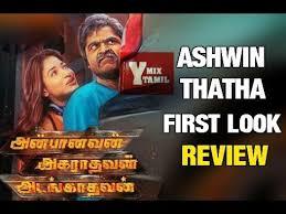ashwin thatha official look review simbu aaa