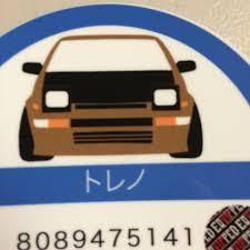 toyota online store eqvipped toyota ae86 trueno parking permit sticker online