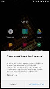 home design app crashes google photos app crash xiaomi mi 5 pro xiaomi miui official