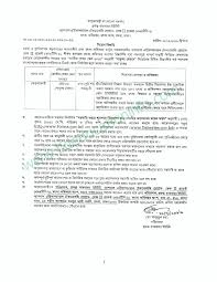 Resume Job Location by Fisheries Job Circular In Bangladesh 2017 Www Fisheries Gov Bd