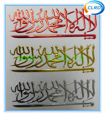 islamic car decoration islamic car decoration suppliers and