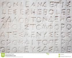 decoupe de marbre inscription du grec ancien découpée en marbre images stock image