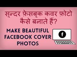 how to make beautiful facebook cover photos sundar facebook cover