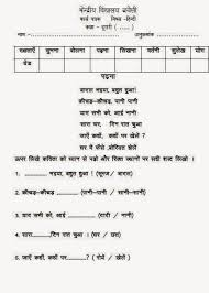 collection of solutions free hindi worksheets for class 3 in