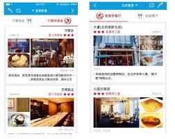 thierry marx 馗ole de cuisine 携程发力旅行美食行业发布独立品牌 食美林 搜狐吃喝