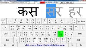 hindi typing tutor unicode mangal font remington gail