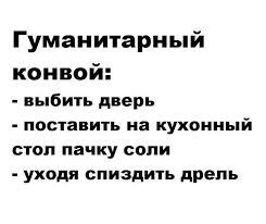 """Очередной """"путинский гумконвой"""" вторгся на территорию Украины - Цензор.НЕТ 4133"""