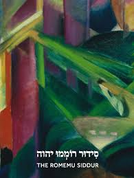 shabbat siddur the romemu siddur shabbat evening services to elevate spirit hazon