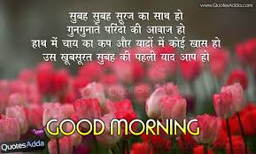 quotes images shayari good morning images in hindi स प रभ त क