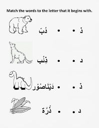 Base Words Worksheets Mikahaziq Iqra U0027 Alif Ba Ta Worksheet For Kids 11 Oct 2013