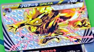 black friday pokemon cards pokemon cards break through announced new mechanic mewtwo ex