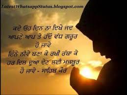 punjabi love letter for girlfriend in punjabi emotional love quotes in punjabi love quotes