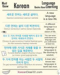 friendship quote korean koreanclass101 koreanclass101 twitter