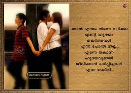 Wedding Quotes Malayalam Husband Wife Love Quotes In Malayalam Image Quotes At Relatably Com
