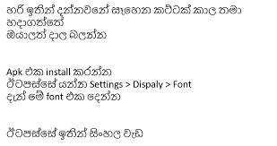 font apk manusha 2015 new font htc sinhala font මන ෂග