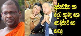 The Latest Terrorist Lanka Len Www Lankaenews Com Latest News From Sri Lanka In Sinhala