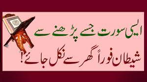 Ki by Shaitan Ko Bhagane Ki Dua Saitan Again Qreeb Na Aane Paye By Islam