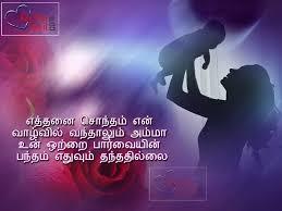 amma kavithai pictures free download kavithaitamil com