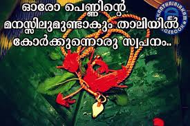 wedding quotes in malayalam lovely quotes for you malayalam quote