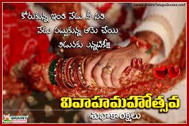wedding quotes in telugu happy wedding anniversary pelli roju subhakankshalu quotes in