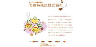 les r鑒les d hygi鈩e en cuisine 大阪府茨木市の紙製品メーカー 阪倉特殊紙株式会社 が解散 茶類の