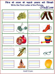 hindi vowels worksheets for kids ह न द स वर आभ य स