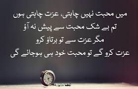 beautiful lines about respects read here