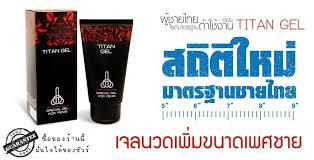titan gel ผล ตภ ณฑ เพ มขนาดท านชาย 50 ml แท madnessthailand