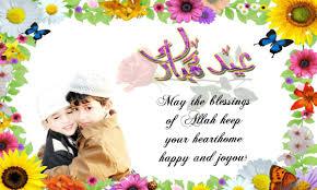 Eid Invitation Card Eid Ul Fitr 2017 Mubarak Images Wishes Status Hd Wallpaper For