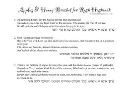 apple print blessings placemat for rosh hashanah with printable