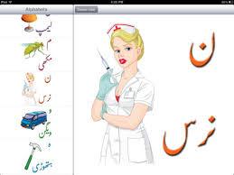 urdu language worksheets