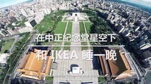 ikea 中正紀念堂睡一晚活動全記錄 youtube