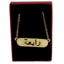 Gold Arabic Name Necklace Arabic Name Necklace U0027rabia Rabiya U0027 18k Gold Plated Eid Ebay
