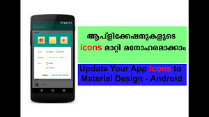malayalam update your app icons to material design android