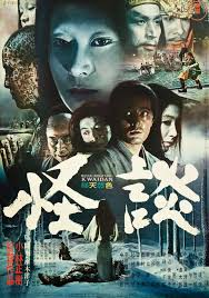 kaidan aka kwaidan 1964 masaki kobayashi movie posters