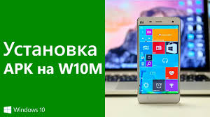 how to get android apps on windows phone how to install android apps on windows phone 10 как установить