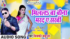 new bhojpuri song 2017 bicky babbua क सबस स परह ट