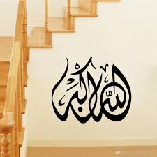black removable muslin wall decal sticker islamic wall calligraphy