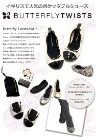 butterfly twists passage shop rakuten global market butterfly twists elizabeth