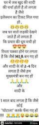 punjabi comments in english for facebook 94 best hindi jokes images on pinterest hindi jokes funny jokes