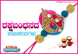 wedding wishes kannada kannada raksha bandhan messages and images for whatsapp 110
