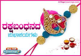 Wedding Wishes Kannada Kannada Raksha Bandhan Messages And Nice Images For Whatsapp 110